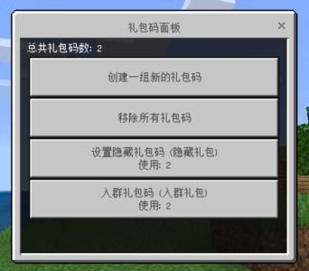 礼包码管理面板.png